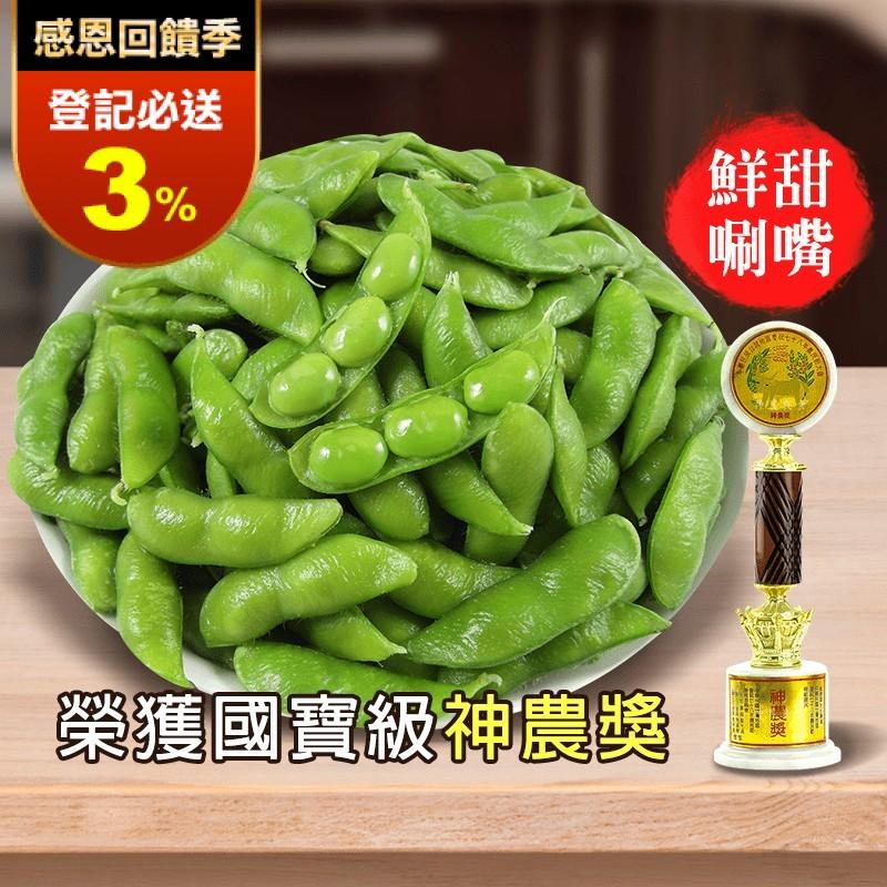 【神農良食】神農獎薄鹽毛豆、芋香毛豆、原味毛豆 400g