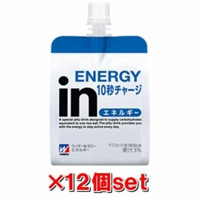 森永製菓 inゼリー エネルギー マスカット味 180g x12個セット[28MM84200](ウイダー ウィダー Weider ゼリー飲料)