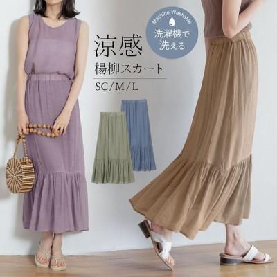 [お家で洗える]楊柳ロングマーメイドスカート