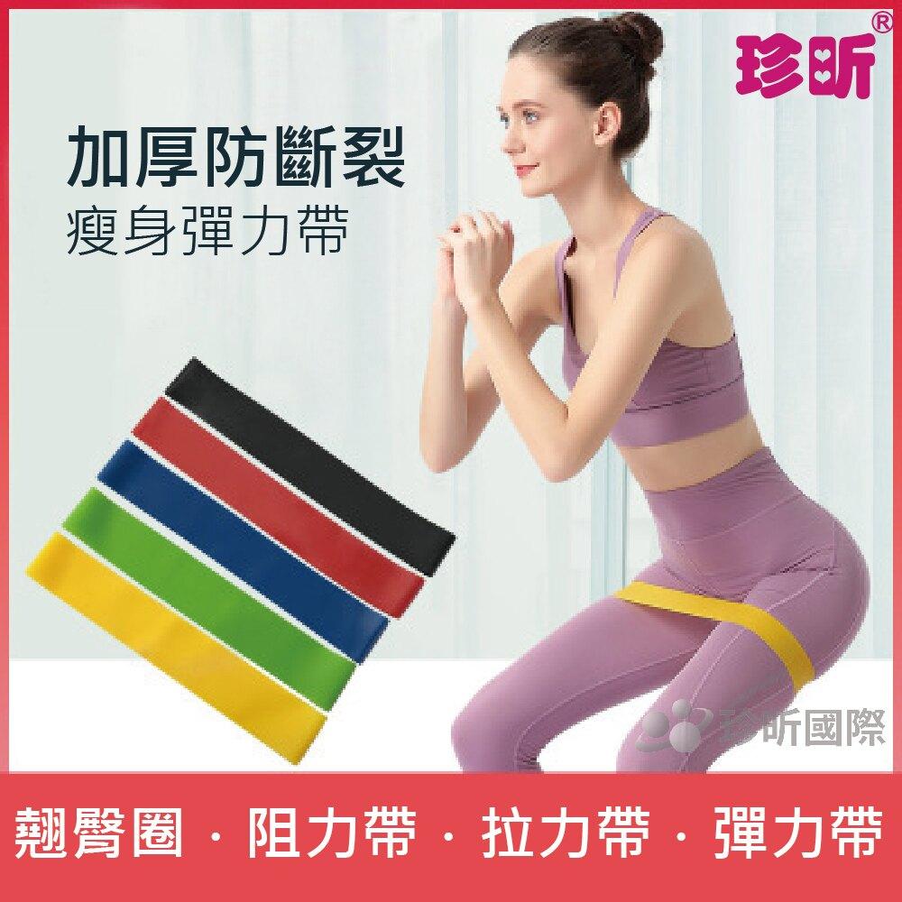 【珍昕】加厚防斷裂瘦身彈力帶~5款可選/彈力帶/拉力帶/阻力帶/翹臀圈