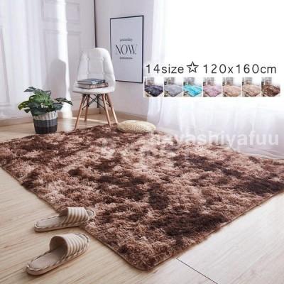 カーペットラグマット絨毯おしゃれ厚手シャギーラグ洗える北欧2002503003畳6畳120×160