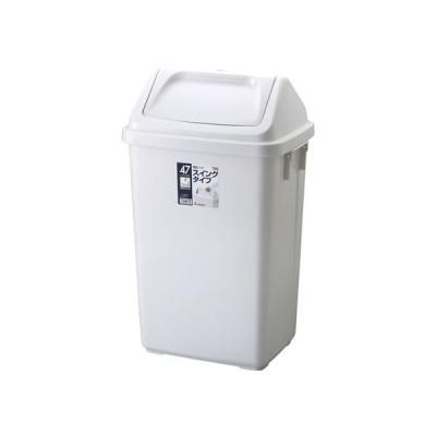 スイング式 ゴミ箱/ダストボックス 〔47DS〕 グレー フタ付き 本体:PP 『HOME&HOME』〔代引不可〕