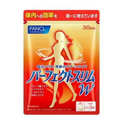 ファンケル(FANCL)パーフェクトスリム W 約30日分90粒