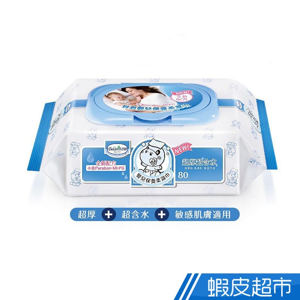 貝恩 嬰兒保養柔濕巾 80抽X24包/箱 藍色/特別色 官方指定直營  現貨 蝦皮直送