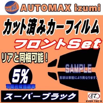 フロント プレセア R11 (5%) カット済み カーフィルム R11 PR11 HR11 ニッサン