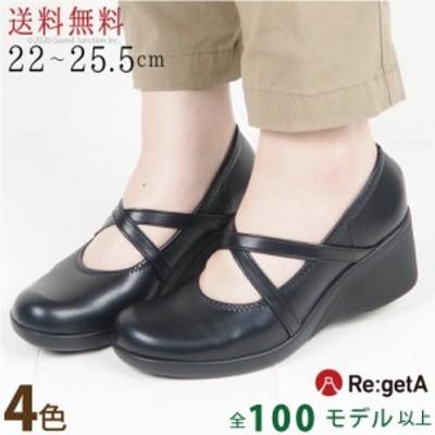 送料無料 リゲッタ レディース 靴 パンプス 痛くない 黒 ヒール クロスベルト ストラップ ウェッジソール 6cm ヒール 日本製/ R600 sms15
