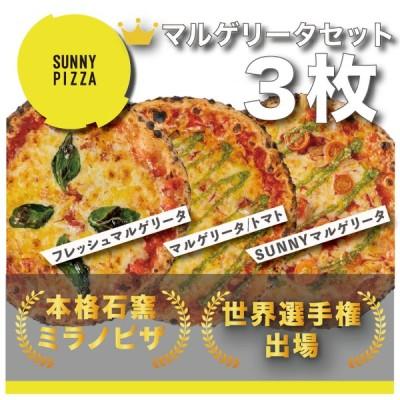 人気ピザ3枚マルゲリータセット!注文から1ヶ月〜1ヶ月半で発送!