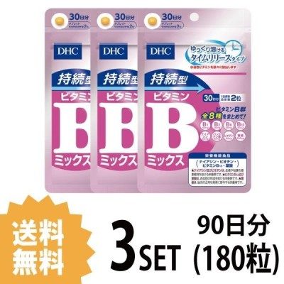 3パック  DHC 持続型ビタミンBミックス 30日分×3パック (180粒) ディーエイチシー 栄養機能食品(ナイアシン・ビオチン・ビタミンB12・葉酸)