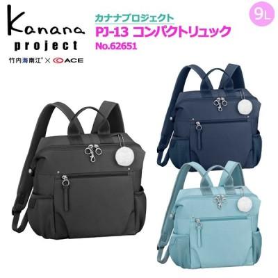 エース カナナプロジェクト PJ-13シリーズ コンパクトリュック No.62651 PJ-13 Kanana project