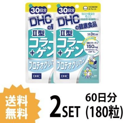 2パック DHC II型コラーゲン+プロテオグリカン 30日分×2パック (180粒) ディーエイチシー サプリメント コラーゲン ヒアルロン酸 グル