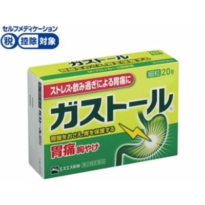 【第2類医薬品】★薬)エスエス製薬/ガストール細粒 20包
