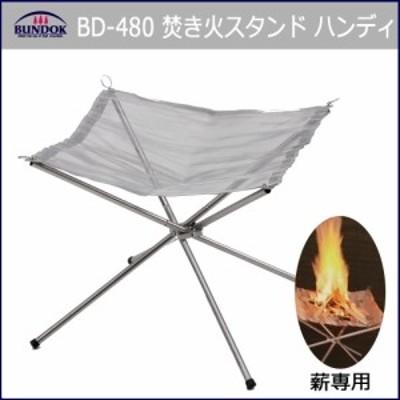焚き火台 コンパクト ツーリング 軽量 メッシュ 焚き火 スタンド キャンプ