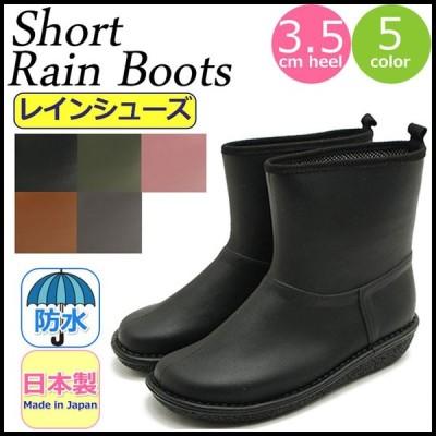 レインブーツ ショート レインブーツ 防水 軽量 女性 レインシューズ レディース 日本製 ラバーブーツ 長靴 雨靴 軽い 靴 梅雨 台風 大雨 雪 送料無料