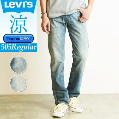 SALEセール41%OFF 裾上げ無料 Levis リーバイス 505 クール COOL レギュラーストレート デニムパンツ ジーンズ メンズ 涼しい 00505