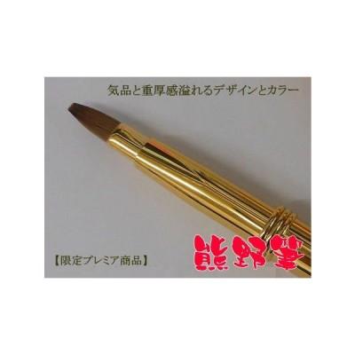 熊野化粧筆 携帯 リップ ブラシ ゴールド仕様 限定品