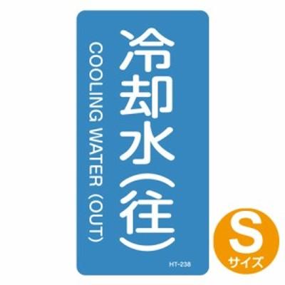 JIS配管識別アルミステッカー 水関係 「冷却水(往)」 縦書き Sサイズ 10枚組 ( 表示シール アルミシール )