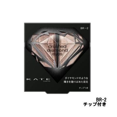 定形外は送料296円から  カネボウ ケイト クラッシュダイヤモンドアイズ BR-2 チップ付き 2.2g [ kanebo / KATE ]