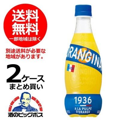 送料無料 サントリー オランジーナ 420mlペットボトル×2ケース(48本)(048) 『FSH』
