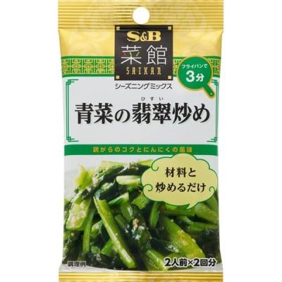 ヱスビー食品 シーズニング 青菜の翡翠炒め 12.4g