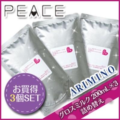 アリミノ ピース グロスミルク ホワイト 200mL 詰め替え× 3個 セット