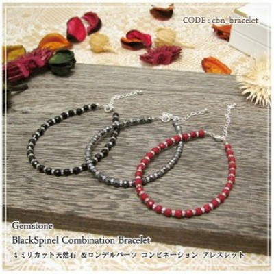 4ミリカット天然石&シルバー925 コンビネーション ブレスレット cbn-bracelet
