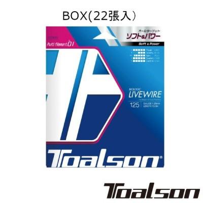 送料無料◆Toalson◆バイオロジック・ライブワイヤー 125(BOX・22張) BIOLOGIC LIVEWIRE 125 7822510 トアルソン 硬式テニスストリング