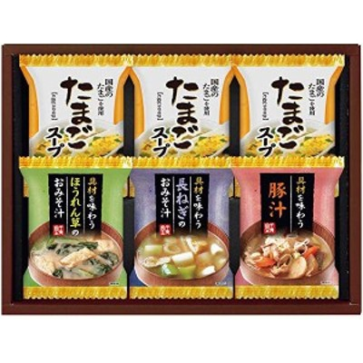 千寿堂 フリーズドライ おみそ汁&たまごスープ HDN-15 ...[内祝 御祝 快気祝 お返し]