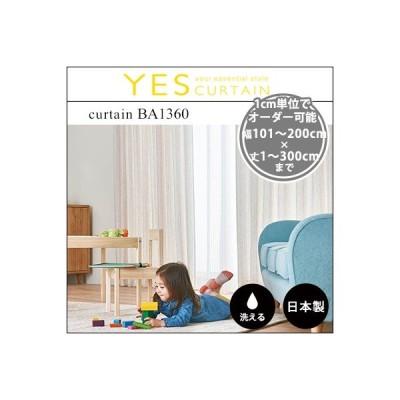 カーテン オーダーカーテン YESカーテン BA1360(約)幅101〜200×丈〜300cm[片開き] ウォッシャブル 日本製 洗える 国産 タッセル フック おしゃれ アスワン
