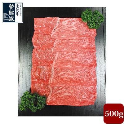 米沢牛 牛ソトモモ 500g【化粧箱入り】