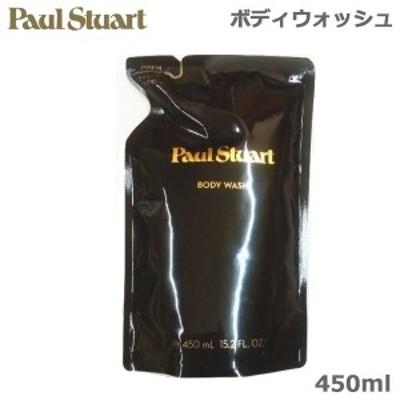 コーセー ポールスチュアート ボディウォッシュ 450ml 詰替用(RSL)