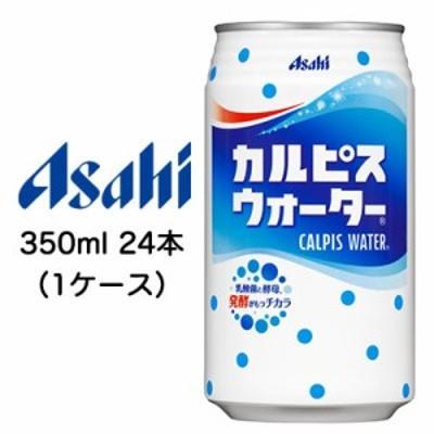 [取寄] 送料無料 アサヒ カルピスウォーター 350ml 缶 24本 (1ケース) 42045