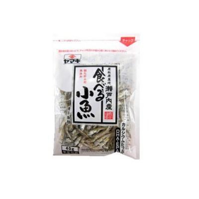 ヤマキ 瀬戸内産無添加食べる小魚 袋 40g (20個単位でご注文ください)