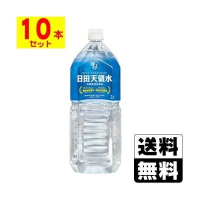 日田天領水 2L【1ケース(10本入)】