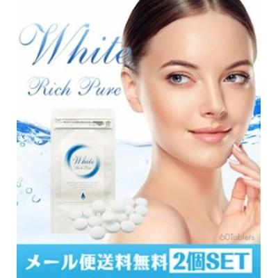 メール便送料無料☆2個セットWhite Rich Pure ホワイトリッチピュア/サプリメント 紫外線対策 美容 健康 スキンケア 肌