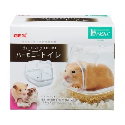【ジェックス】ハムスター ハビんぐ ハーモニートイレ ペット用品 トイレ クリア