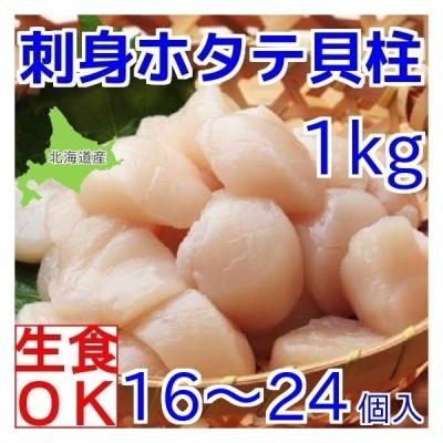 ホタテ 貝柱 1kg 刺身 特大 生食 冷凍 お造り ギフト 約16〜24玉 北海道産 玉冷 天然 帆立 ほたて