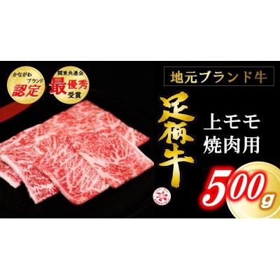 かながわブランド【足柄牛】上モモ焼肉用500g