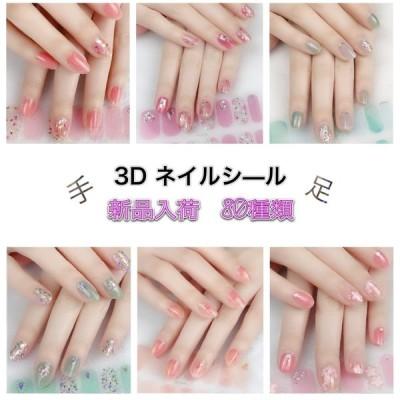 ネイルシール 3D 綺麗 簡単 大人気貼るだけで ネイル ネイルステッカー ジェルネイルシール フルカバータイ 爪 sns話題