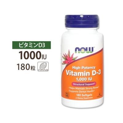 ビタミンD-3 1000IU 180粒 NOW Foods ナウフーズ サプリ