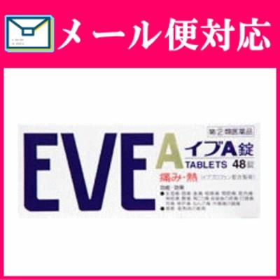 【第(2)類医薬品】【メール便選択可】  イブA錠 48錠
