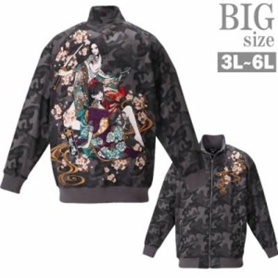 トラックジャケット 大きいサイズ メンズ ガール 抜刀娘 和柄 刺繍 スウェット カモフラ C020907-15