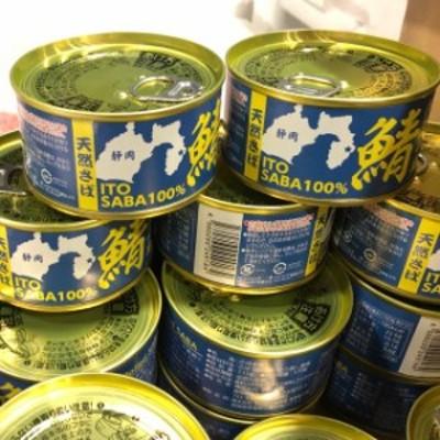 さば缶 水煮 170g【鮮度にこだわった缶詰】伊東漁港で水揚げされた天然さばを使用しています