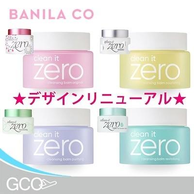 banila co.NEW クリーンイットゼロ(刺激のないシャーベットジェルタイプのクレンジング)clean it Zero/Resveratro/ Radiance/Purity