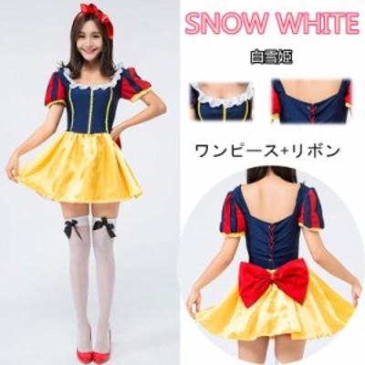 送料無料 ハロウィン白雪姫 コスプレ 仮装 プリンセス 大人コスチューム衣装 仮装 白雪姫 変装 大人用しらゆきひめ ワンピースイベント
