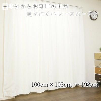 レース カーテン アルト 2枚組 100×103cm〜198cm UVカット 保温効果 遮熱 洗濯可 アジャスターフック付 無地