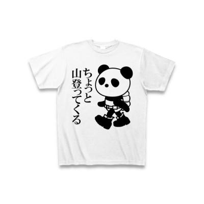 「ちょっと山登ってくる」ぱんだ Tシャツ(ホワイト)