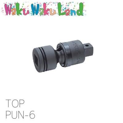 TOP工業 PUN-6 インパクト用ユニバーサルジョイント (19.0mm)