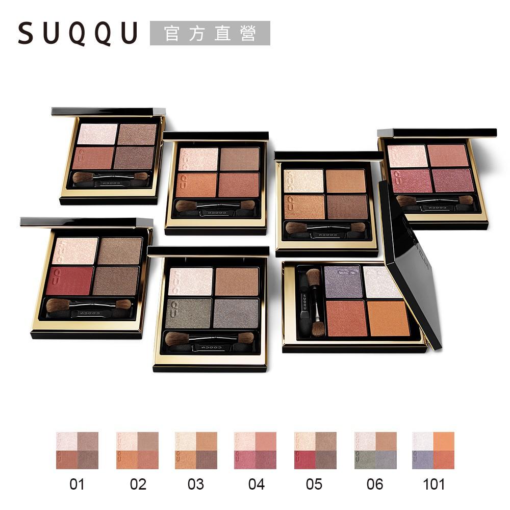 SUQQU 晶采盈緻眼彩盤 6.2g(7色任選)