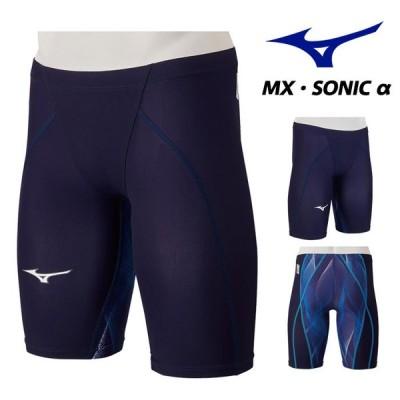 送料無料 ミズノ 競泳水着 メンズ FINA承認 MX・SONIC α ハーフスパッツ N2MB0012 スイムウエア