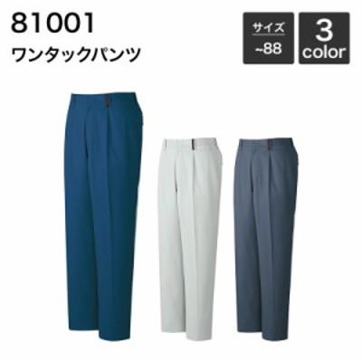 ワンタックパンツ (秋冬) 自重堂 Field Message 81001 (ポリエステル65%・綿35%) 70~88